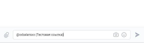 как сделать вконтакте ссылку словом