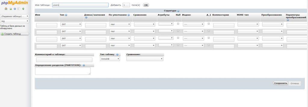 создание таблицы базы данных mySql
