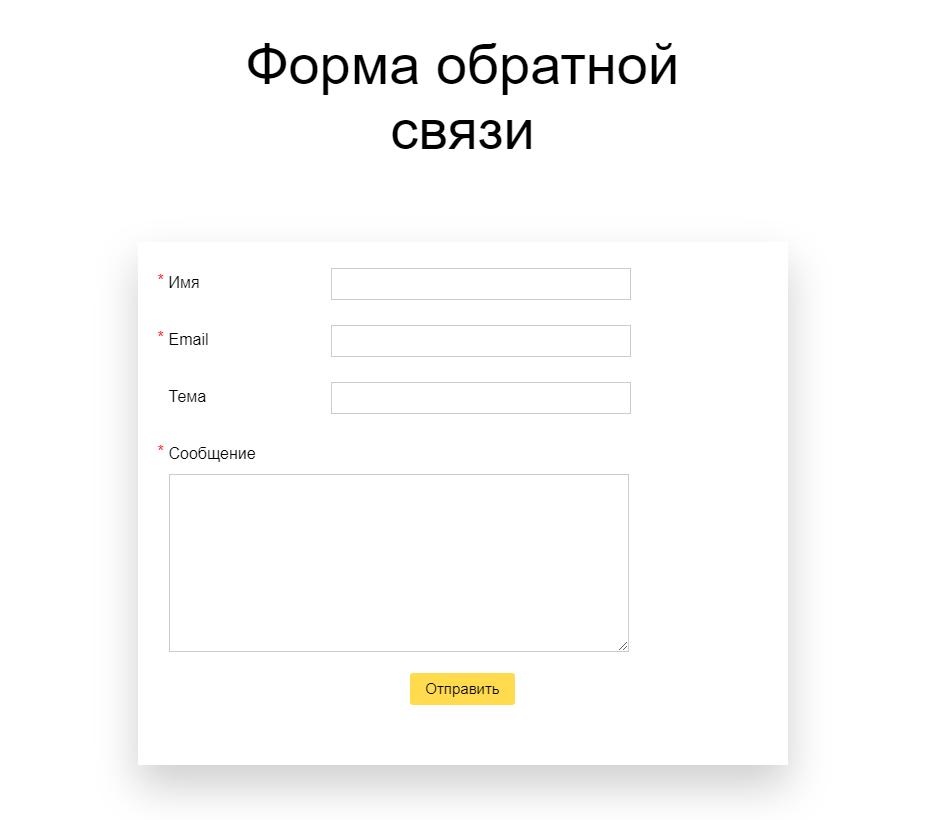 форма обратной связи Яндекс