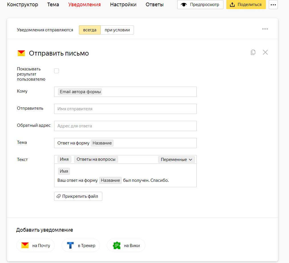 Как сделать форму обратной связи на html?