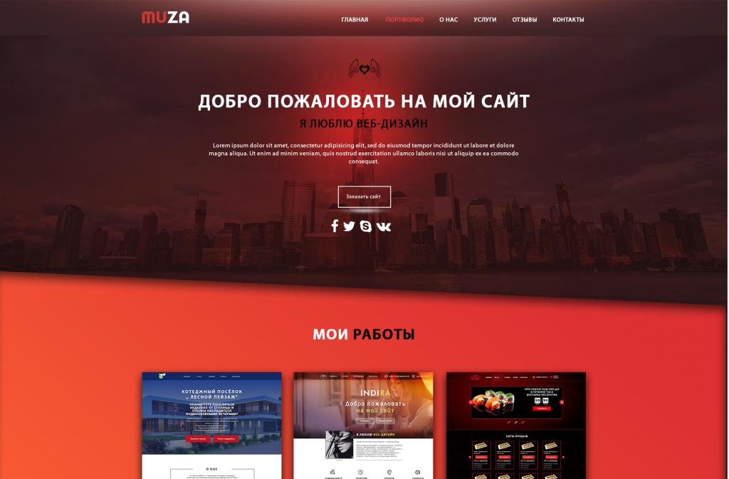Пример HTML страницы в интернете