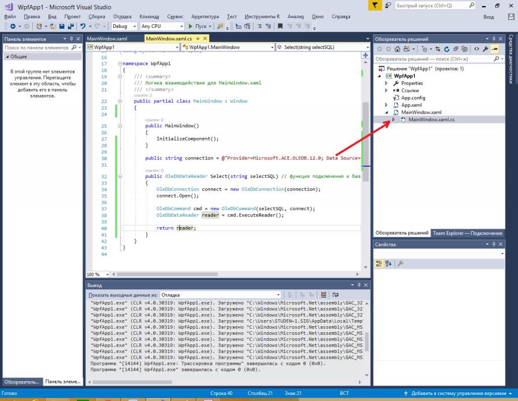 Создание функции для работы с MS Access